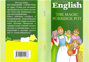 Шмелькина С.Ф., Новиковой Н.Л. The magic pot / Волшебный горшочек: Книга для чтения на английском языке
