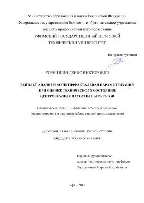 Корнишин Д.В. Вейвлет-анализ и мультифрактальная параметризация при оценке технического состояния центробежных насосных агрегатов