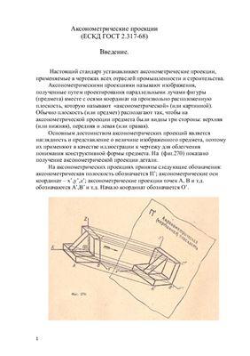 Аксонометрические проекции деталей