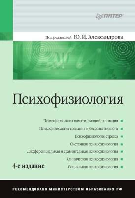 Александров Ю.И. Психофизиология