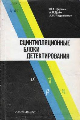 Цирлин Ю.А., Дайч А.Р., Радыванюк А.М. Сцинтилляционные блоки детектирования