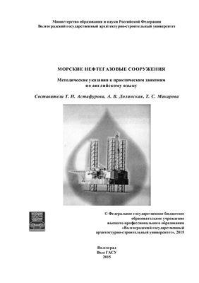 Астафурова Т.Н., Долинская А.В., Макарова Т.С. Морские нефтегазовые сооружения