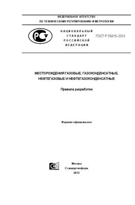 ГОСТ Р 55415-2013. Месторождения газовые, газоконденсатные, нефтегазовые и нефтегазоконденсатные. Правила разработки