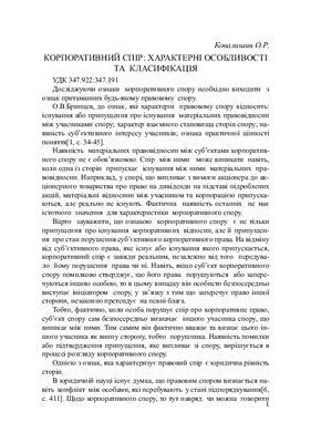 Ковалишин Р. Корпоративний спір: характерні особливості та класифікація
