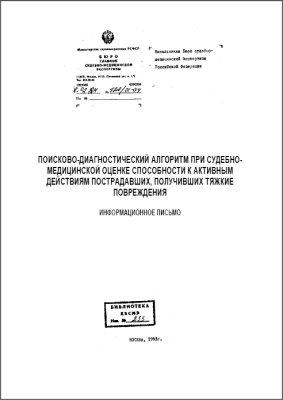 Гребенюк В.И. Поисково-диагностический алгоритм при судебно-медицинской оценке способности к активным действиям пострадавших