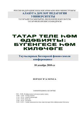 Татарский язык и литература: сегодня и завтра (на татарском языке)