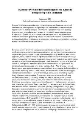 Баранцева К.К. Идиоматические измерения феномена власти: историософский контекст