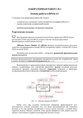 Городецкая Н.В. Лабораторные работы - Основы работы в BPwin 4.1