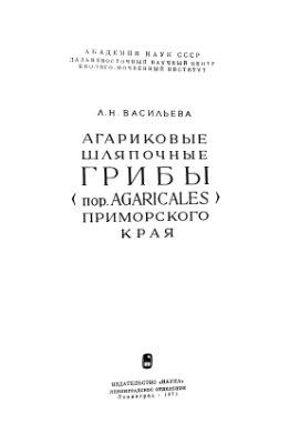 Васильева Л.Н. Агариковые шляпочные грибы (пор. Agaricales) Приморского края