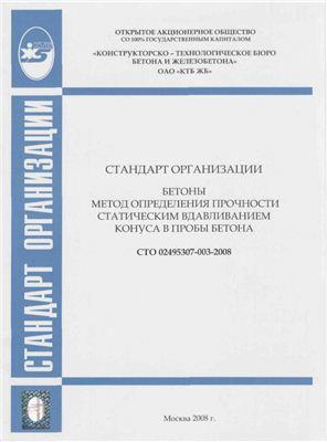 СТО 02495307-003-2008 Бетоны. Метод определения прочности статическим вдавливанием конуса в пробы бетона