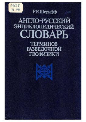 Шерифф Р.Е. Англо-русский энциклопедический словарь терминов разведочной геофизики