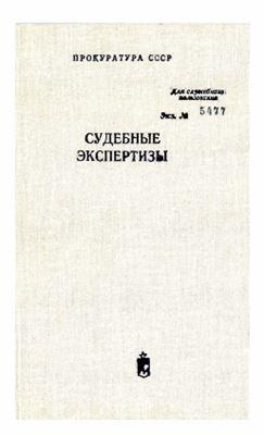 Селиванов Н.А. (ред.) Судебные экспертизы
