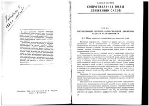 Басин А.М., Анфимов В.Н. Гидродинамика судна