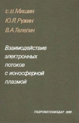 Мишин Е.В., Ружин Ю.Я., Телегин В.А. Взаимодействие электронных потоков с ионосферной плазмой