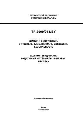 Технический регламент ТР 2009/013/ВY Здания и сооружения, строительные материалы и изделия. Безопасность