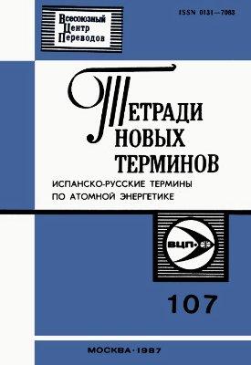 Шугарева В.И., Дешевых Н.К. Тетради новых терминов №107. Испанско-русские термины по атомной энергетике