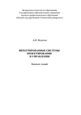 Федотов А.В. Интегрированные системы проектирования и управления