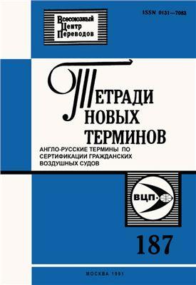 Шуманов В.М. (сост.) Тетради новых терминов № 187. Англо-русские термины по сертификации гражданских воздушных судов