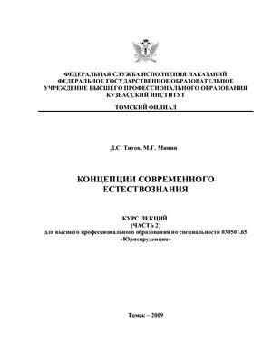 Минин М.Г., Титов Д.С. Концепции современного естествознания