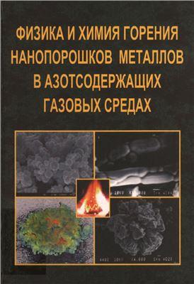 Громов А.А. (ред.) Физика и химия горения нанопорошков металлов в азотсодержащих газовых средах