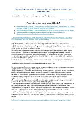 Лекции по Компьютерным информационным технологиям в финансовом менеджменте (КИТвФМ)