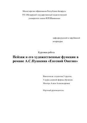 Курсовая работа - Пейзаж и его художественные функции в романе А.С.Пушкина Евгений Онегин