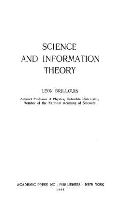 Бриллюэн Л. Наука и теория информации