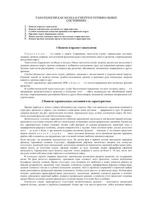 Русак А.Н. Танатология как наука о смерти и терминальных состояниях