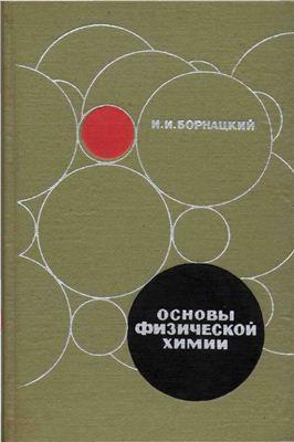 Борнацкий И.И. Основы физической химии