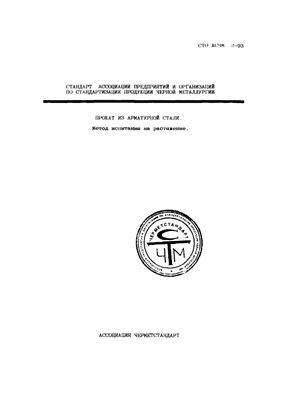 СТО АСЧМ 2-93 Прокат из арматурной стали. Метод испытания на растяжение