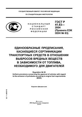 ГОСТ Р 41.83-2004 (Правила ЕЭК ООН №83) Единообразные предписания, касающиеся сертификации транспортных средств в отношении выбросов вредных веществ в зависимости от топлива, необходимого для двигателей