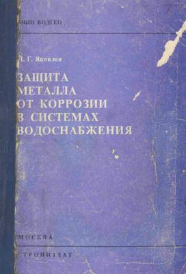 Яковлев Д.Г. Защита металла от коррозии в системах водоснабжения