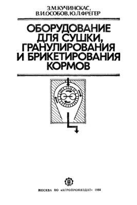 Кучинскас З.М. и др. Оборудование для сушки, гранулирования и брикетирования кормов