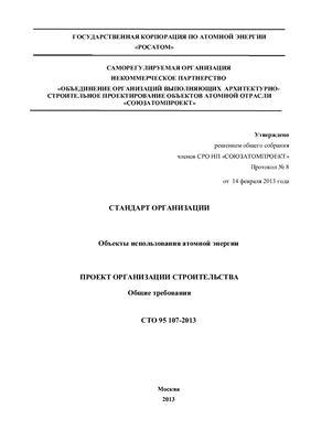 СТО 95 107-2013 Объекты использования атомной энергии. Проект организации строительства. Общие требования