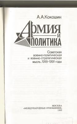 Кокошин А.А. Армия и политика. Советская военно-политическая и военно-стратегическая мысль, 1918-1991 годы