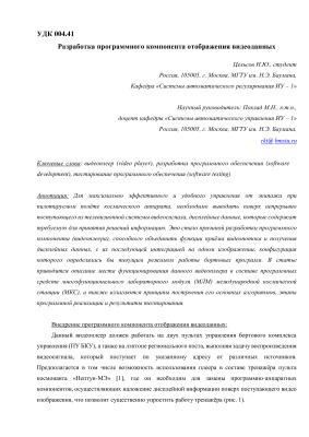 Цельсов Н.Ю. Разработка программного компонента отображения видеоданных