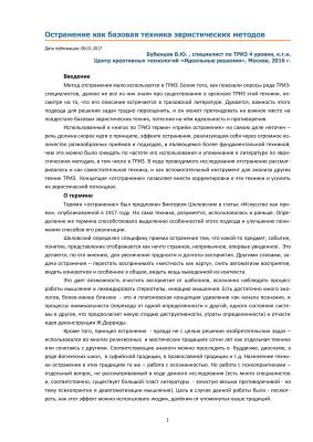 Бубенцов В.Ю. Остранение как базовая техника эвристических методов