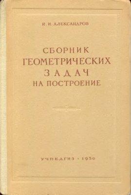 Александров И.И. Сборник геометрических задач на построение с решениями