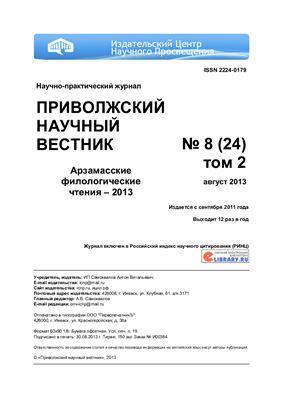 Приволжский научный вестник 2013 № 08. Том 2