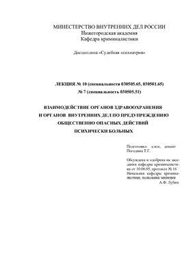 Погодина Т.Г. Взаимодействие органов здравоохранения и органов внутренних дел по предупреждению общественно опасных действий психически больных