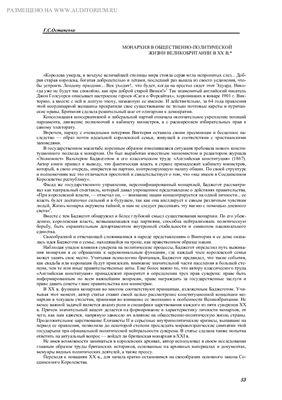 Арзаканян М.Ц.(Отв. ред.) Политика и власть в Западной Европе XX века