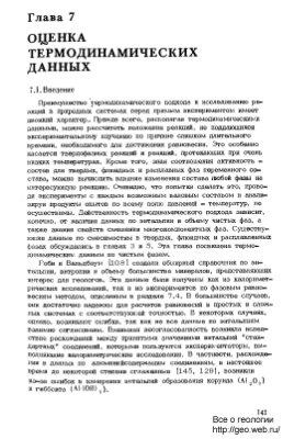 Вуд Б., Фрейзер Д. Основы термодинамики для геологов