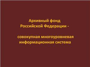 Презентация - Архивный фонд Российской Федерации (АФ РФ)