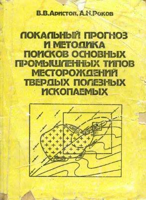 Аристов В.В., Роков А.Н. Локальный прогноз и методика поисков основных промышленных типов месторождений твердых полезных ископаемых