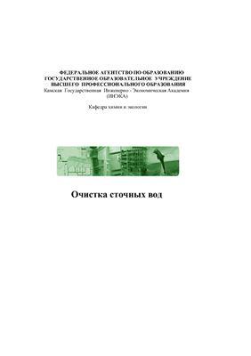 Соколов М.П. Очистка сточных вод.Учебное пособие