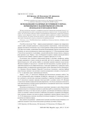 Курченко И.Н. и др. Использование различных источников углерода почвенными и эндофитными штаммами Penicillium funiculosum, Thom