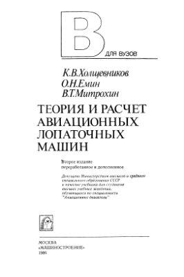 Холщевников К.В., Емин О.Н., Митрохин В.Т. Теория и расчет авиационных лопаточных машин