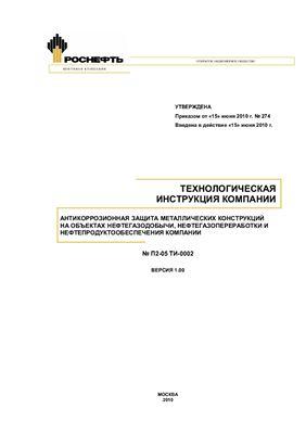 Антикоррозийная защита металлических конструкций на объектах нефтегазодобычи, нефтегазопереработки и нефтепродуктообеспечения компании