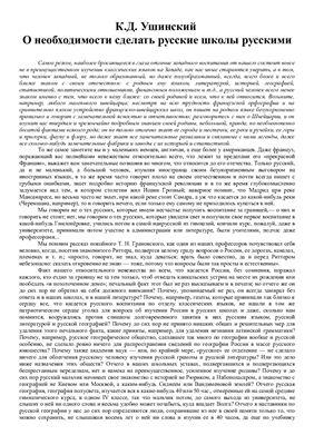 Ушинский К.Д. О необходимости сделать русские школы русскими (статья)