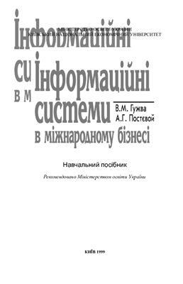 Гужва В.М., Постєвой А.Г. Інформаційні системи в міжнародному бізнесі